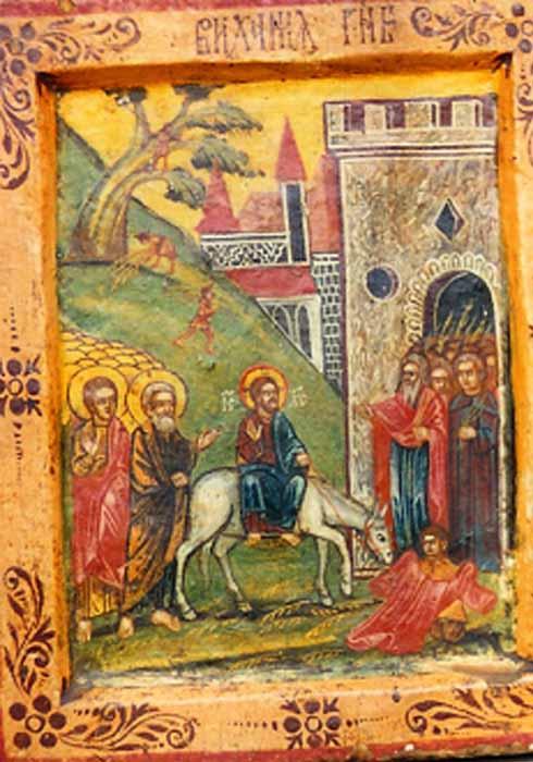 Icoană - Bogdan (zugrav); Intrarea în Ierusalim - Muzeul Judeţean - RÂMNICU VÂLCEA (Patrimoniul Cultural National Mobil din Romania. Ordin de clasare: 2785/07.12.2004 - Tezaur)