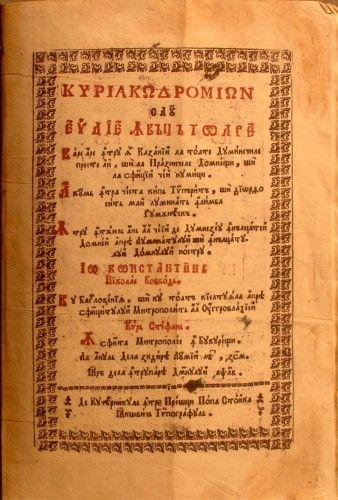 Carte veche - Cu blagoslovenia şi cu toată cheltuiala preasfinţitului Mitropolit al Ungrovlahiei chir Ştefan; Chiriacodromion sau Evanghelie învăţătoare, care are întru ea Cazanii la toate Duminecile preste an şi la Praznicele Domneşti, şi la sfinţii cei numiţi - Muzeul Ţării Crişurilor - ORADEA (Patrimoniul Cultural National Mobil din Romania. Ordin de clasare: 2581/18.08.2014 - Fond)
