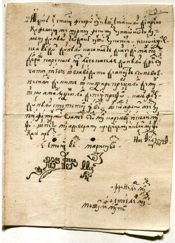 document; zapis - Muzeul Naţional de Istorie a României - BUCUREŞTI (Patrimoniul Cultural National Mobil din Romania. Ordin de clasare: 2583/25.10.2012 - Fond)