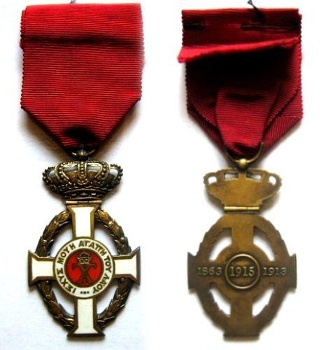 decoraţie; Gheorghe I, grad Cruce de Aur
